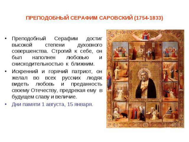 Преподобный Серафим достиг высокой степени духовного совершенства. Строгий к себе, он был наполнен любовью и снисходительностью к ближним. Преподобный Серафим достиг высокой степени духовного совершенства. Строгий к себе, он был наполнен любовью и с…