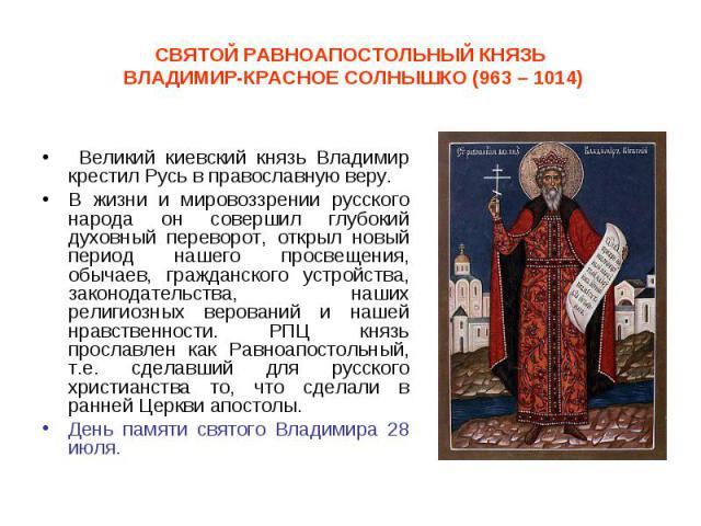 Великий киевский князь Владимир крестил Русь в православную веру. В жизни и мировоззрении русского народа он совершил глубокий духовный переворот, открыл новый период нашего просвещения, обычаев, гражданского устройства, законодательства, наших рели…