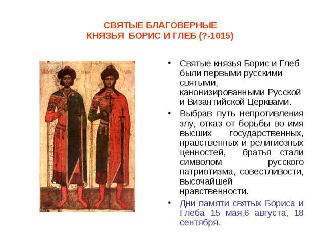 Святые князья Борис и Глеб были первыми русскими святыми, канонизированными Русской и Византийской Церквами. Святые князья Борис и Глеб были первыми русскими святыми, канонизированными Русской и Византийской Церквами. Выбрав путь непротивления злу, …