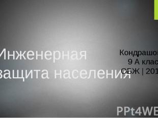 Инженерная защита населения Кондрашов А. 9 А класс ОБЖ   2014 г.