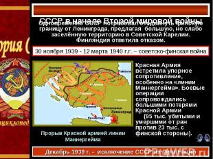 Одновременно СССР потребовал отодвинуть финскую границу от Ленинграда, предлагая
