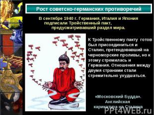 К Тройственному пакту готов был присоединиться и Сталин, претендовавший на черно