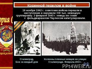 19 ноября 1942 г. советские войска перешли в наступление и окружили 330 тыс. нем