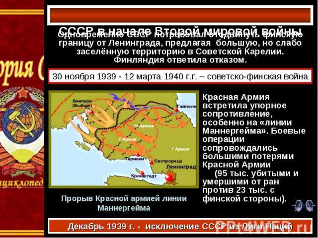 Одновременно СССР потребовал отодвинуть финскую границу от Ленинграда, предлагая большую, но слабо заселённую территорию в Советской Карелии. Финляндия ответила отказом. Одновременно СССР потребовал отодвинуть финскую границу от Ленинграда, предлага…