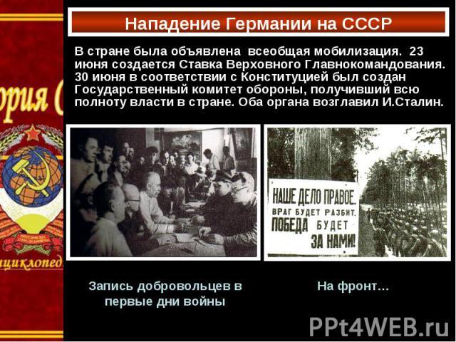 В стране была объявлена всеобщая мобилизация. 23 июня создается Ставка Верховного Главнокомандования. 30 июня в соответствии с Конституцией был создан Государственный комитет обороны, получивший всю полноту власти в стране. Оба органа возглавил И.Ст…