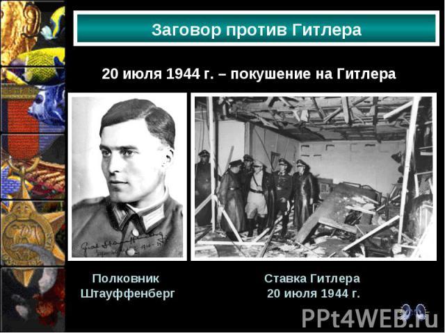 20 июля 1944 г. – покушение на Гитлера 20 июля 1944 г. – покушение на Гитлера