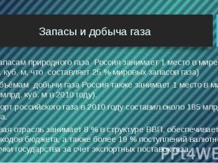 Запасы и добыча газа По запасам природного газа Россия занимает 1 место в мире(