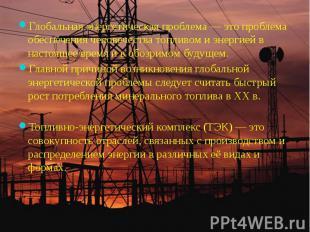 Глобальная энергетическая проблема — это проблема обеспечения человечества топли