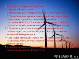 Некоторые пути решения проблем современной энергетики Некоторые пути решения про