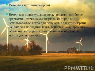 Ветер как источник энергии Ветер как источник энергии Ветер, как и движущаяся во
