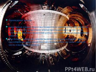 Термоядерная энергия Термоядерная энергия Современная атомная энергетика базируе