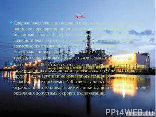 АЭС АЭС Ядерная энергетика до недавнего времени рассматривалась как наиболее пер