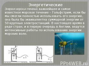 Энергетические Энергетические Энергия морских течений, важнейшее и самое известн