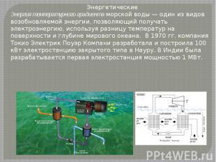 Энергетические Энергетические Энергия температурного градиента морской воды — од