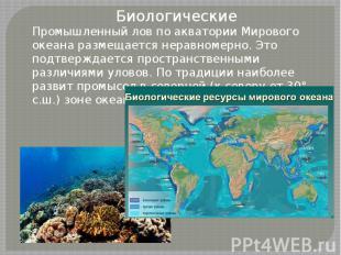 Биологические Биологические Промышленный лов по акватории Мирового океана размещ