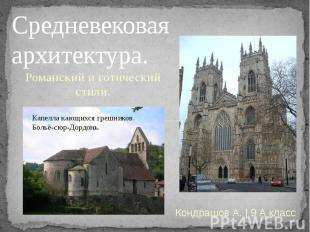 Средневековая архитектура. Романский и готический стили.