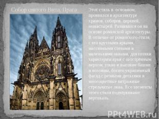Собор святого Вита, Прага Этот стиль в основном, проявился в архитектуре храмов,