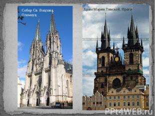 Храм Марии Тинской, Прага Храм Марии Тинской, Прага