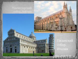 Уинчестерский собор, Англия Пизанский собор, Италия