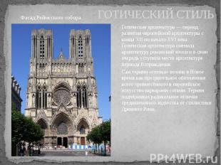 ГОТИЧЕСКИЙ СТИЛЬ Готическая архитектура — период развития европейской архитектур