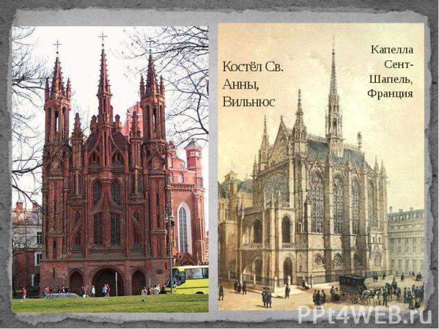 Костёл Св. Анны, Вильнюс