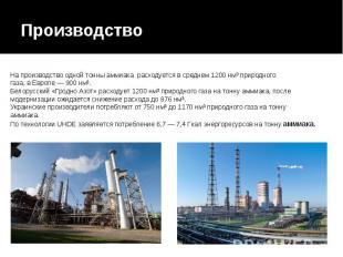 Производство На производство одной тонны аммиака расходуется в среднем 1200 нм³