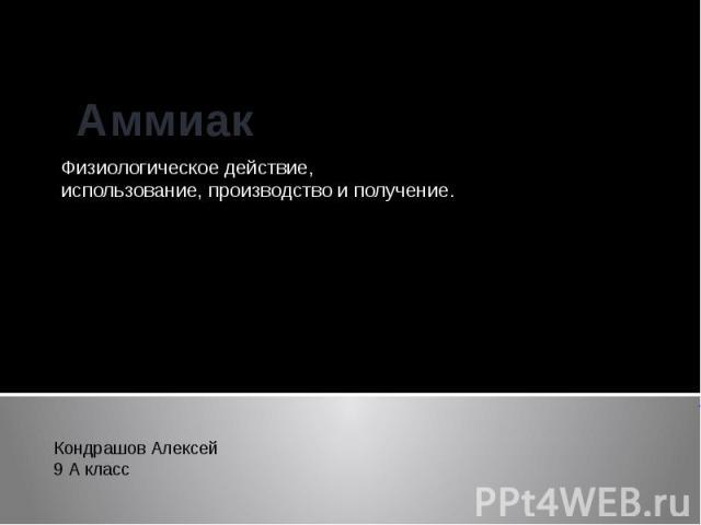 Аммиак Физиологическое действие, использование, производство и получение.