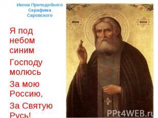 Я под небом синим Я под небом синим Господу молюсь За мою Россию, За Святую Русь