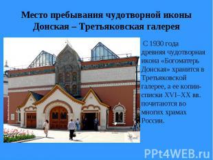 Место пребывания чудотворной иконы Донская – Третьяковская галерея С 1930 года д