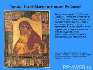 Тропарь Божией Матери пред иконой Ее Донской Заступнице верных Преблагая и Скора