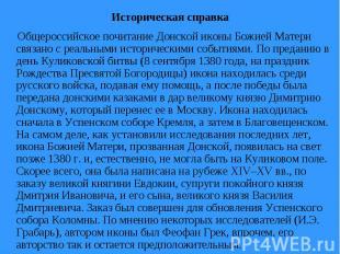 Историческая справка Общероссийское почитание Донской иконы Божией Матери связан