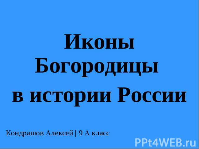 Иконы Богородицы в истории России Кондрашов Алексей | 9 А класс