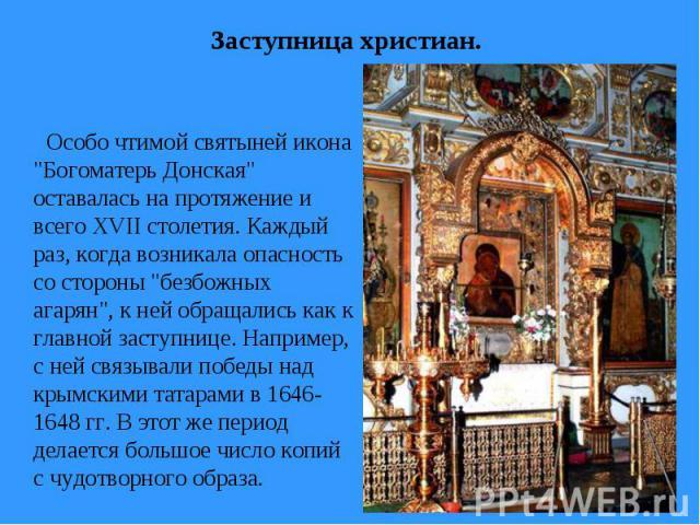 """Заступница христиан. Особо чтимой святыней икона """"Богоматерь Донская"""" оставалась на протяжение и всего XVII столетия. Каждый раз, когда возникала опасность со стороны """"безбожных агарян"""", к ней обращались как к главной заступнице.…"""