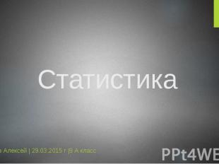 Статистика Кондрашов Алексей | 29.03.2015 г |9 А класс