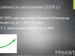 Численность населения (2009 г.) В 2009 году население Нижнего Новгорода возросло