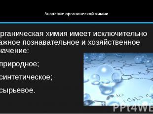 Значение органической химии Органическая химия имеет исключительно важное познав