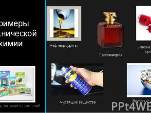 Примеры органической химии Средства защиты растений
