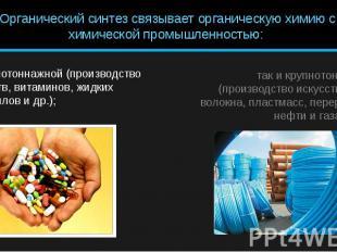 как малотоннажной (производство лекарств, витаминов, жидких кристаллов и др.); к