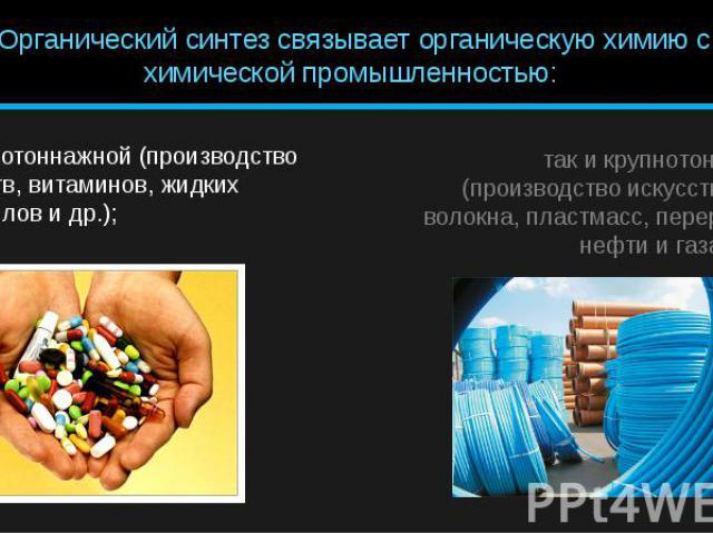 как малотоннажной (производство лекарств, витаминов, жидких кристаллов и др.); как малотоннажной (производство лекарств, витаминов, жидких кристаллов и др.);