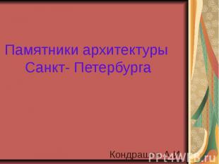 Памятники архитектуры Санкт- Петербурга Кондрашов А.И.