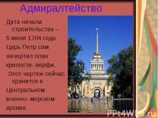 Адмиралтейство Дата начала строительства – 5 июня 1704 года Царь Петр сам начерт