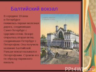 Балтийский вокзал В середине 19 века в Петербурге появилась первая железная доро