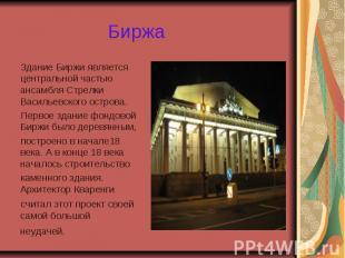 Биржа Здание Биржи является центральной частью ансамбля Стрелки Васильевского ос