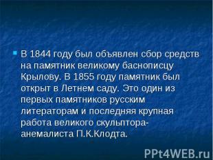 В 1844 году был объявлен сбор средств на памятник великому баснописцу Крылову. В