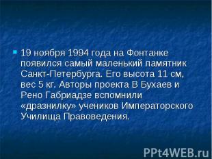 19 ноября 1994 года на Фонтанке появился самый маленький памятник Санкт-Петербур