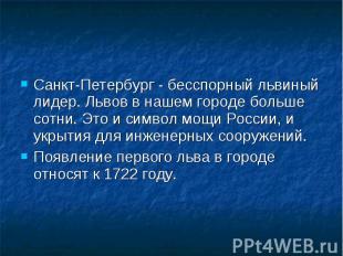 Санкт-Петербург - бесспорный львиный лидер. Львов в нашем городе больше сотни. Э