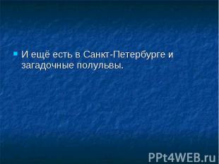 И ещё есть в Санкт-Петербурге и загадочные полульвы. И ещё есть в Санкт-Петербур