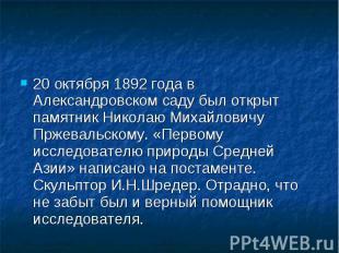 20 октября 1892 года в Александровском саду был открыт памятник Николаю Михайлов