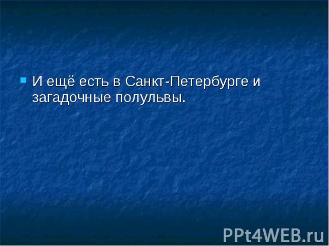 И ещё есть в Санкт-Петербурге и загадочные полульвы. И ещё есть в Санкт-Петербурге и загадочные полульвы.