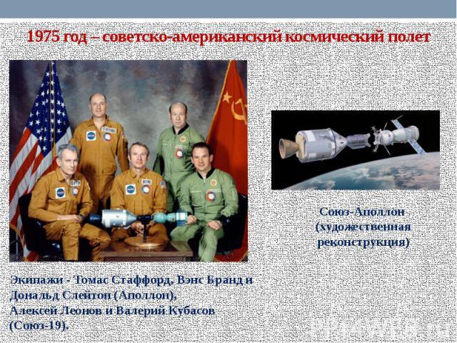 1975 год – советско-американский космический полет